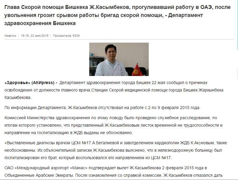 zharkynbek-kasymbekov