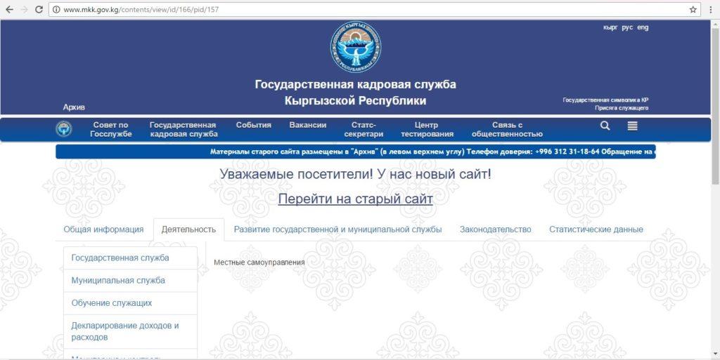 sajt-gks