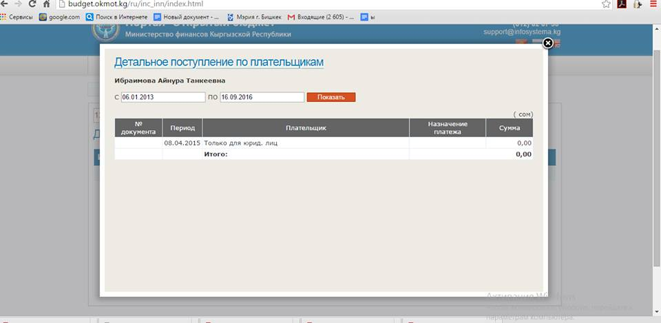 skrin-1-o-nalogovyx-post-ibraimova