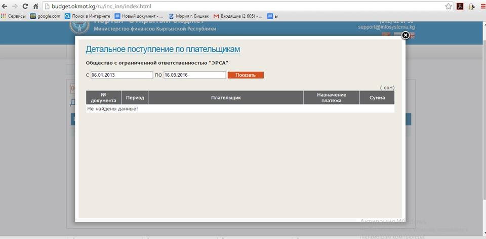 skrin-3-o-nalogovyx-post-ibraimova