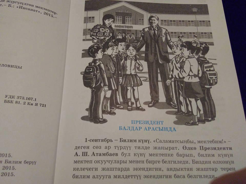 Атамбаев и дети