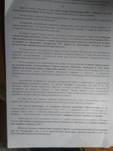Заявление от подсудимых Кадырова, Асанова, Сарыгулова, Карыбекова стр.1
