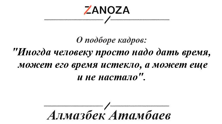 citaty-atambaeva1