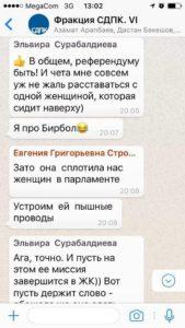 perepiska-v-zhk