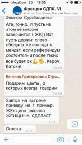 perepiska-v-zhk1