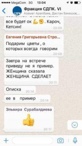 perepiska-v-zhk2