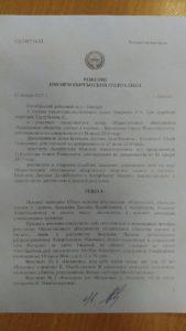 решение Аскарбеков