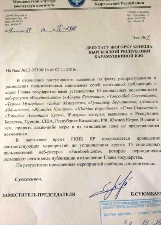 pismo-gknb-karamushkinoy